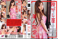 素人騙し撮り 脱がし屋 美人限定 Vol.14 ONEG-014