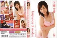 CIDVD-0019 Temptation of maiden