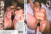 実録 素人本気アクメ倶楽部 EGCM-02