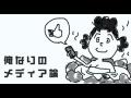 高校講座 メディアリテラシー論 朝まで生テレビ、田原総一朗